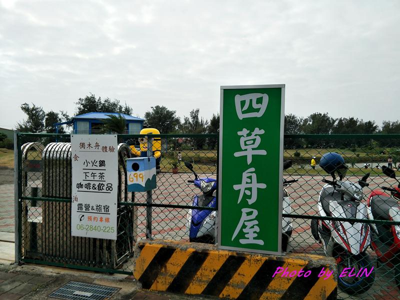 1061202.03-台南四草舟屋+米藍花巷+同鄉酸白菜鍋.jpg
