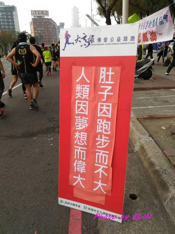 20190217-2019第十屆高雄國際馬拉松-10-1.jpg