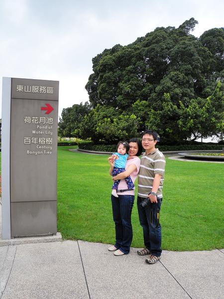 東山服務區-Amber與爸比和媽咪合照.jpg