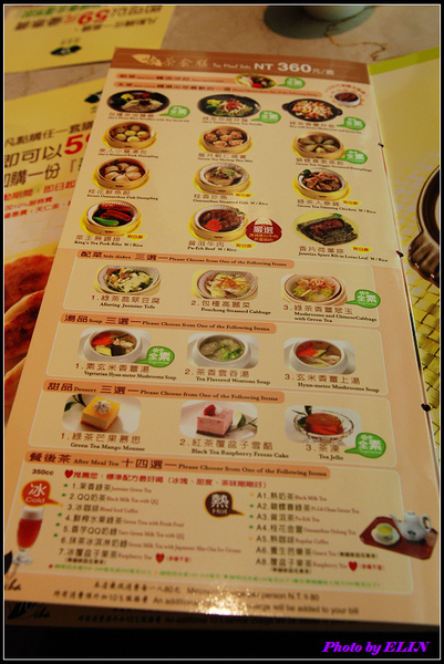 990220-喫茶趣菜單.jpg