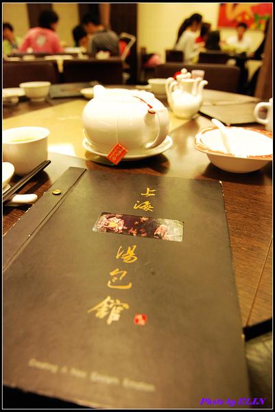 上海湯包館菜單封面.jpg