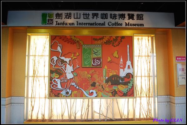 咖啡博覽館.jpg