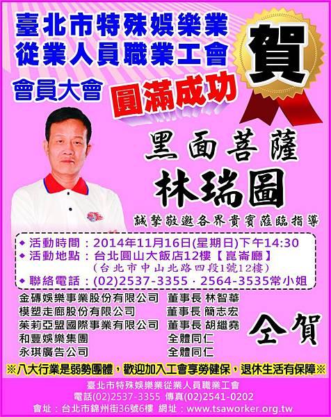 酒店經紀琳琳姐分享【台北市特殊娛樂業-從業人員職業工會-員工大會】