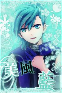 歌之王子殿下 美風藍