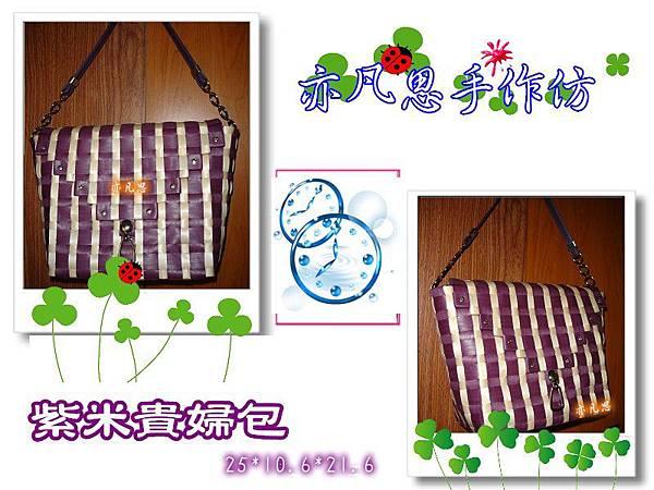 紫米貴婦包.jpg