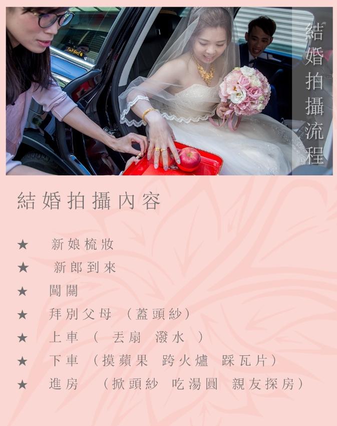 結婚拍攝內容.jpg