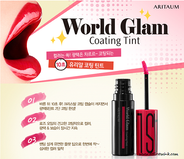 aritaum-world-glam-coating-tint