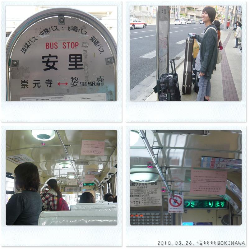 沖繩公車初體驗