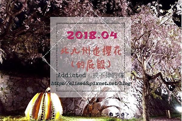 201804北九州 (1).jpg