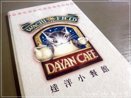 DayanCafe~21.JPG