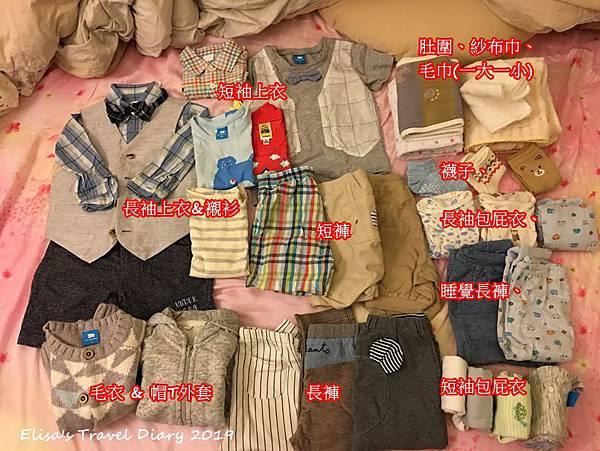 packing_baby.JPG