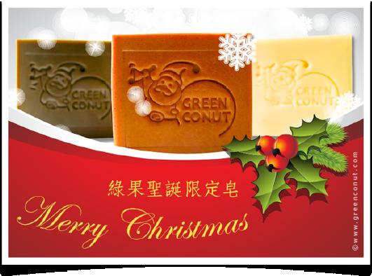 聖誕限定三皂宣傳-Pixnet