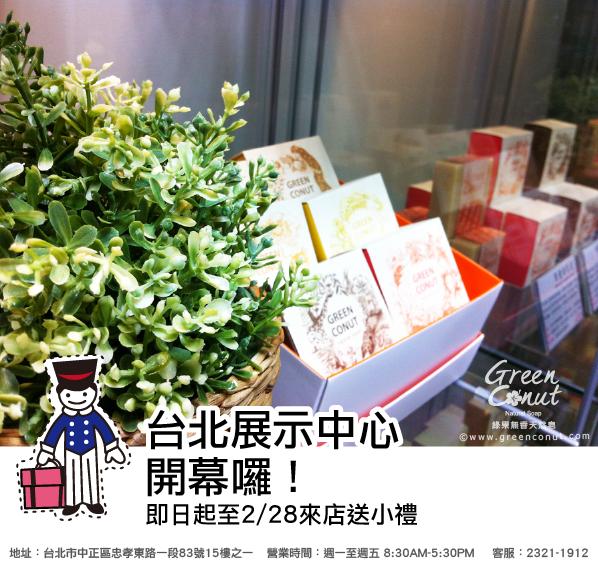 綠果手工皂|台北展示中心開幕了