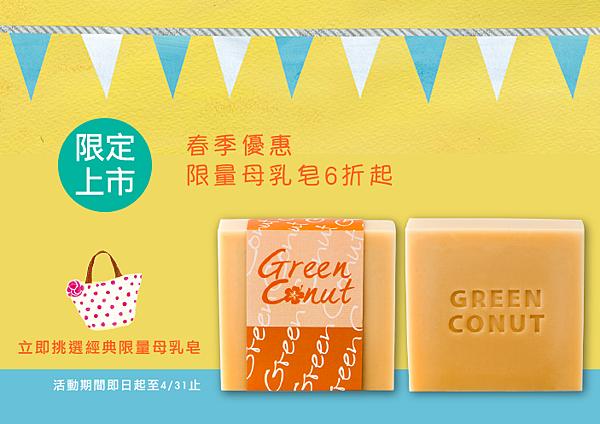綠果經典限量母乳皂,春季優惠活動