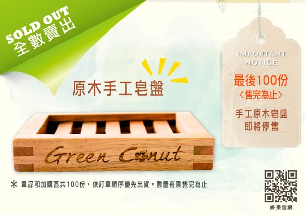 綠果原木手工皂盤 全數售出 Sold Out