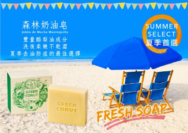產品|夏季去油抗痘首選 森林奶油皂