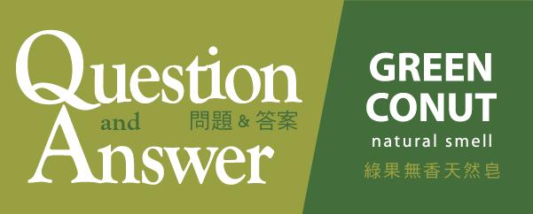 綠果 Q&A 問題與答案