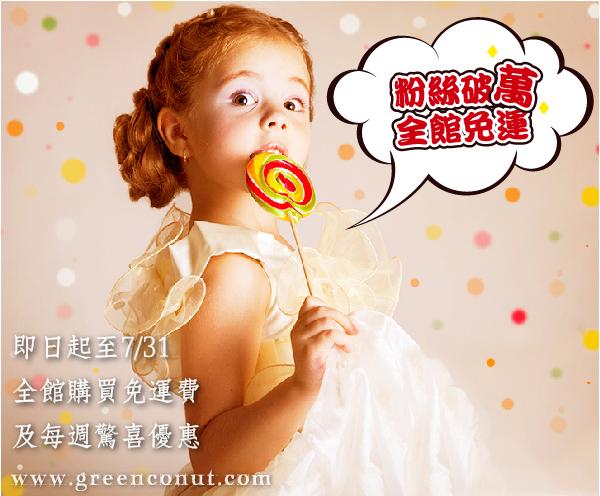 greenconut fb celebrate natural luxury soap