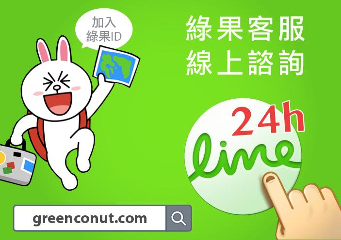 綠果 LINE 24H 小時全年無休,線上諮詢服務