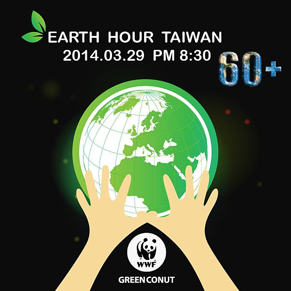 一同來響應愛地球 PM8:30 關燈1小時 Earth Hour