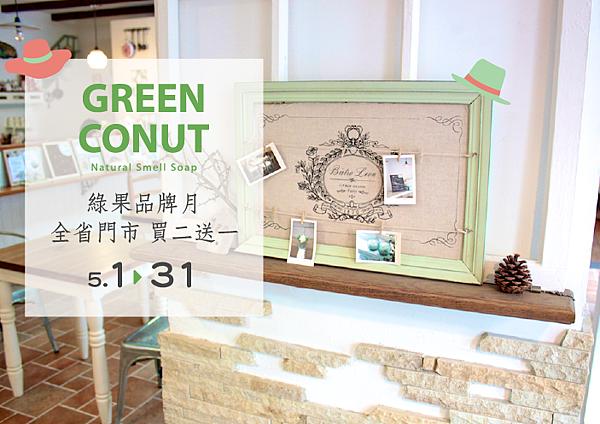 2014綠果品牌月-門市通路買2送1