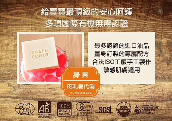 綠果擁有最多國際認證的母乳皂代製