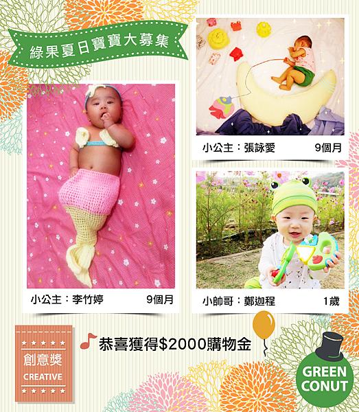 綠果手工皂|寶寶得獎名單-寶寶照片-親子活動-創意獎