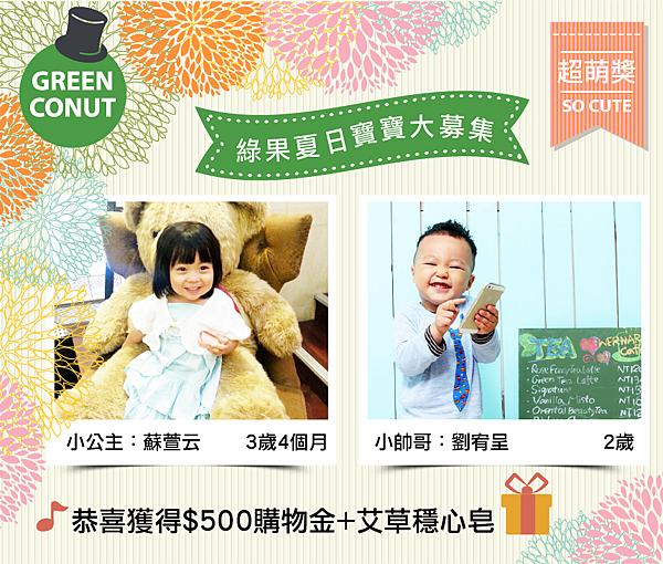 綠果手工皂|寶寶得獎名單-寶寶照片-親子活動-超萌獎