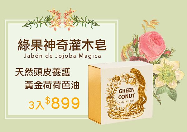 綠果神奇灌木皂-好康|天然頭皮養護皂 3入$899