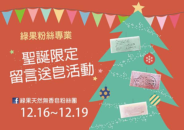 1217-綠果FB粉絲團留言贈送聖誕限定皂款