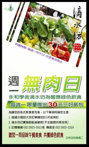 Yeong,WaterDropTeahouse,佛光山,滴水坊,素食,無肉,天然,有機,無添加,綠果