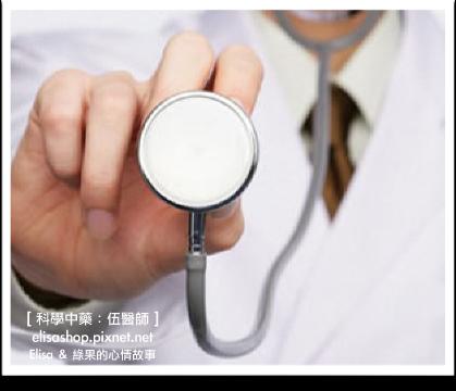 科學中醫:伍醫師(愛狗又有醫德的中西醫師推薦)