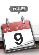 螢幕快照 2013-01-09 下午10.08.12