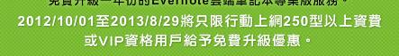 螢幕快照 2013-08-25 下午1.55.34