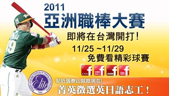 2011亞洲職棒大賽
