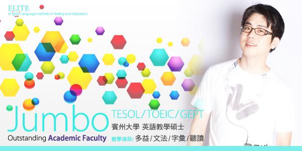 TOEFL,TOEIC多益考試,GEPT高分證照,商用英文