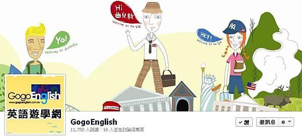 gogoenglish