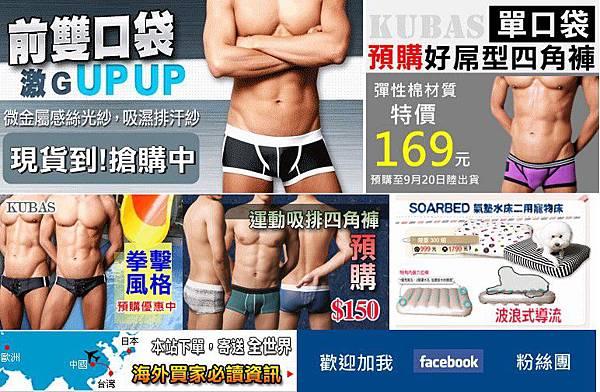 玩酷子弟網路商店(三角褲,四角褲,平口褲內褲,泳褲,騰空寵物床)