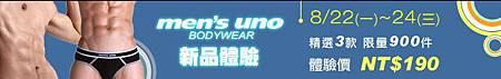 men's uno shop - BODYWEAR