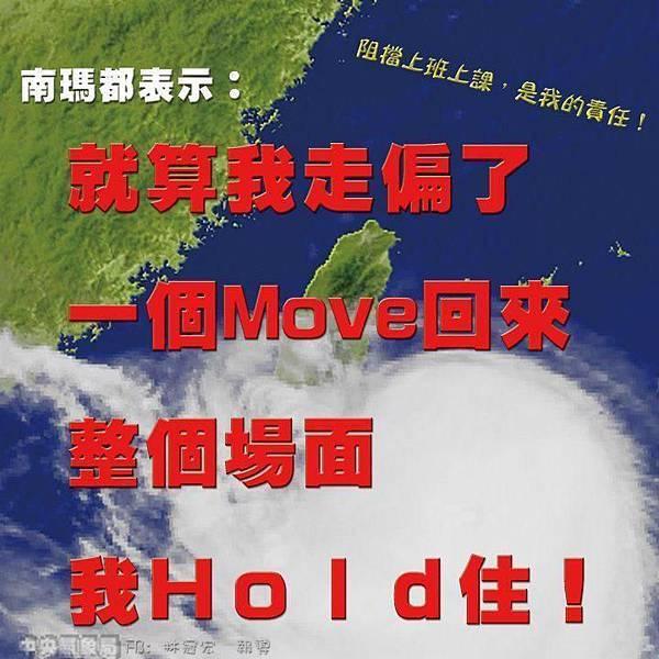 南瑪都颱風最新動態