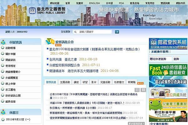 【型男愛閱讀】臺北市立圖書館邀請您加入My Librarian 新書通報服務