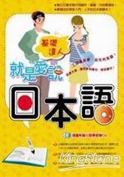 就是愛說日本語-基礎.jpg