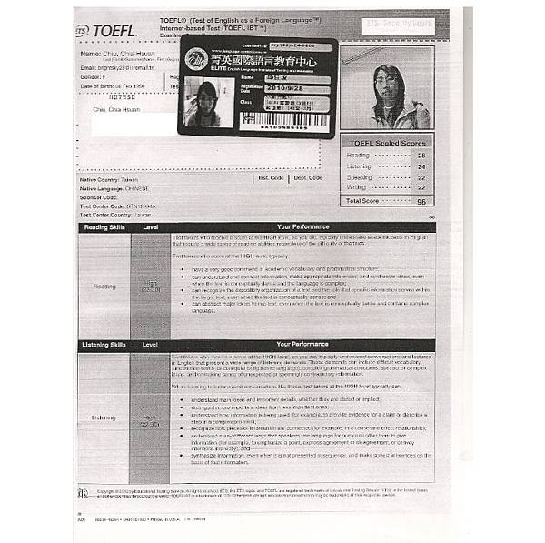 邱佳璇成績單-TOEFL 96分