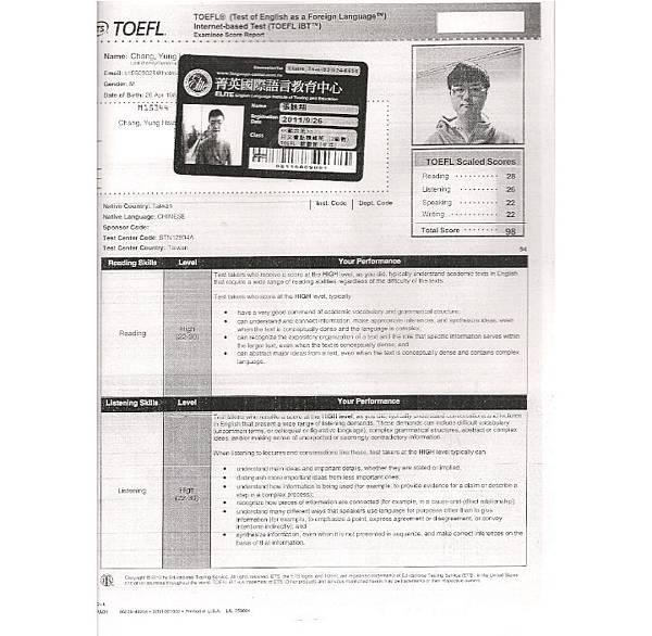 張詠翔成績單-TOEFL98