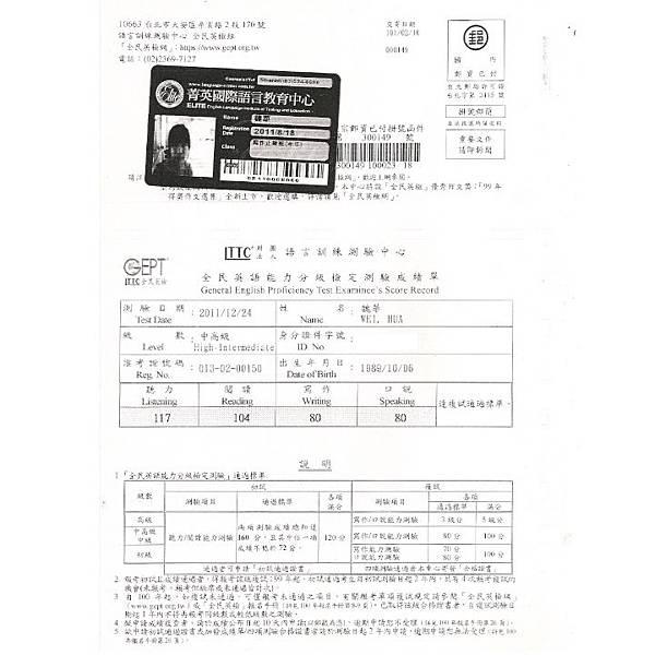 魏華成績單-GEPT中高級