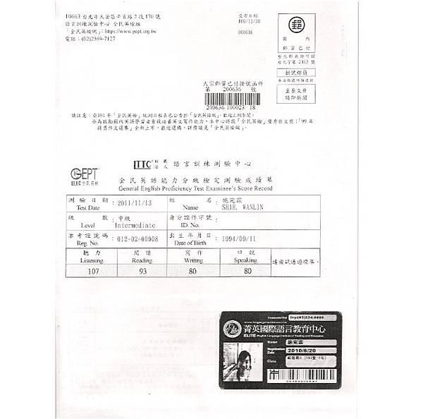 施宛霖成績單-GEPT中級