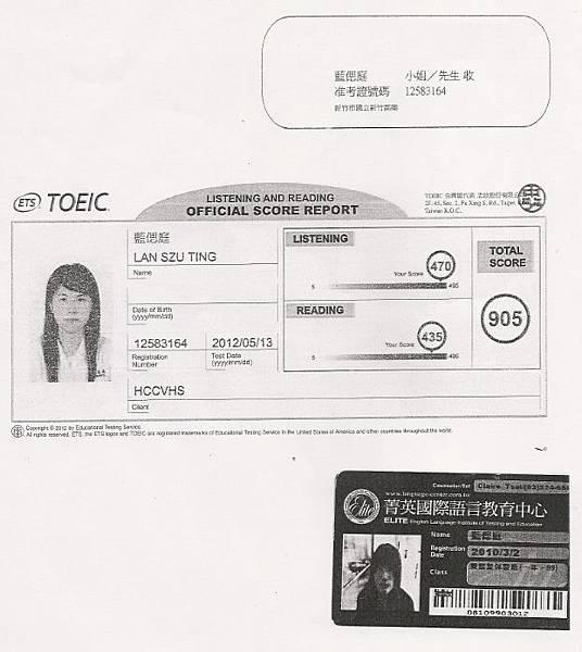藍偲庭 TOEIC高分成績單