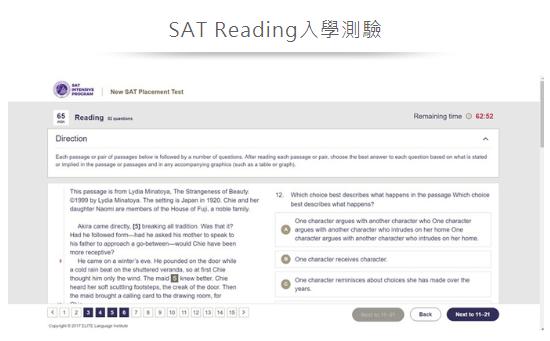 菁英SAT入學測驗-菁英新竹sat補習班