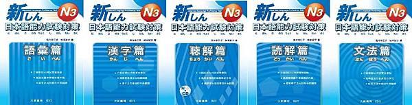 n3日檢教材-菁英四季日本語中壢校