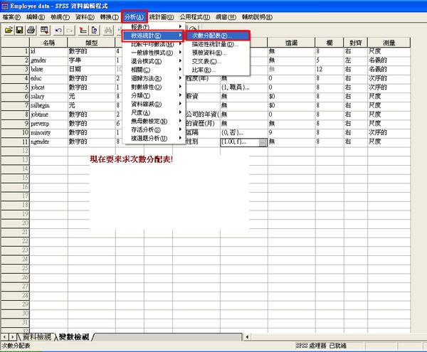 次數分配表 (1).bmp